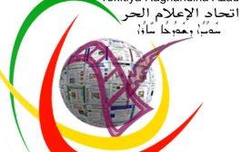 بيان بخصوص اختطاف إعلاميين على خط الساجور