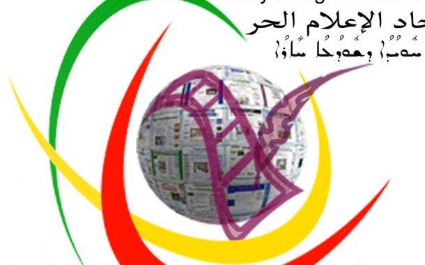 بيان بخصوص اختطاف الصحفي أحمد صوفي
