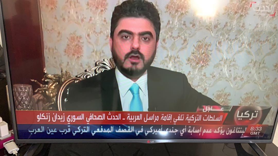 اعتقال الصحفي زيدان زنكلو مراسل قناة العربية / الحدث