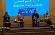 اتحاد الإعلام الحر يشارك في الملتقى الدولي للصحفيين