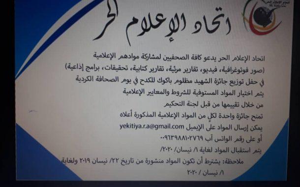 اعلان مشاركة مواد صحفية من أجل جائزة الشهيد مظلوم باكوك للكدح