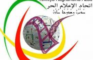 العراق: إختطاف صحفي على يد مسلحين مجهولين
